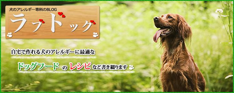犬のアレルギー専科のブログ「ラブドッグ」